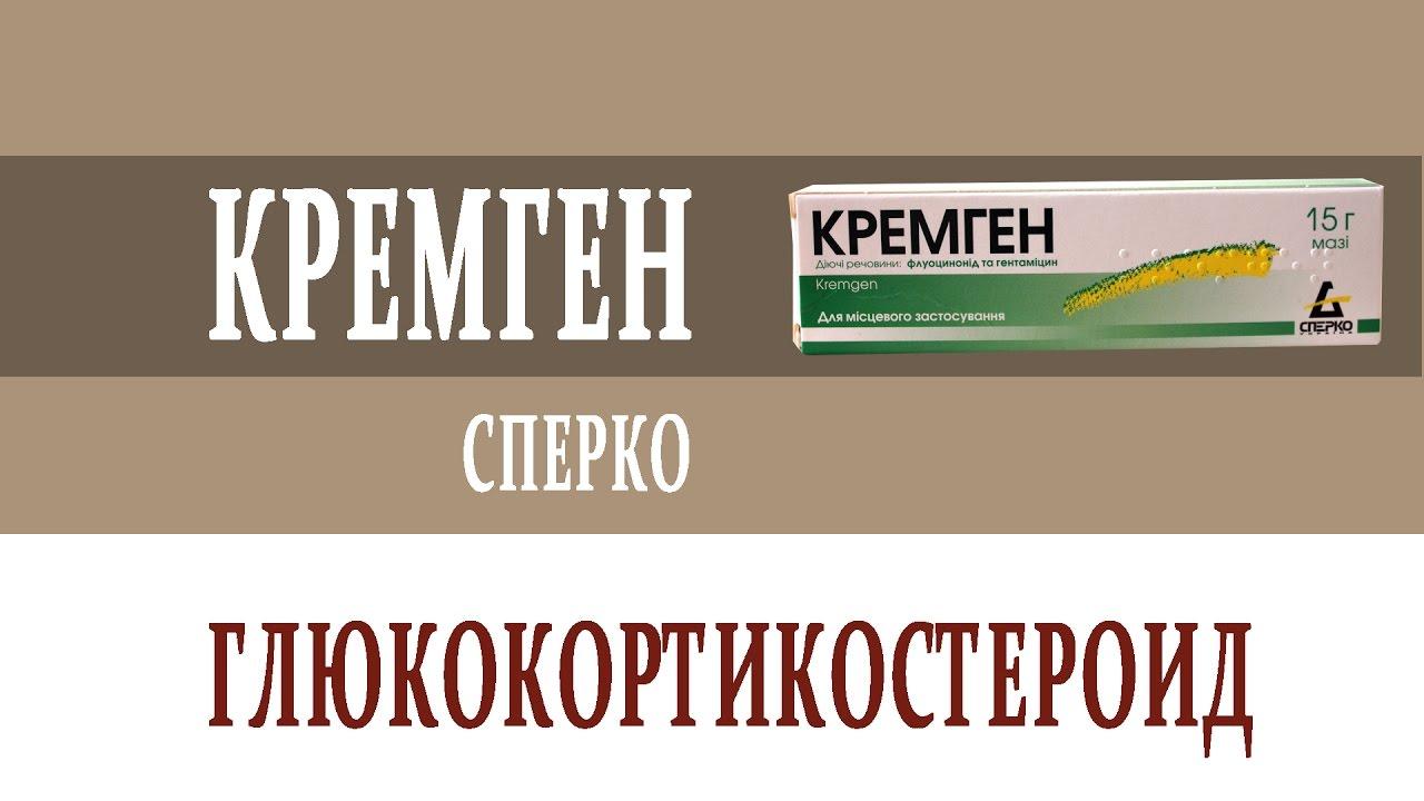 Мазь кремген — инструкция по применению, цена, российские аналоги и отзывы покупателей