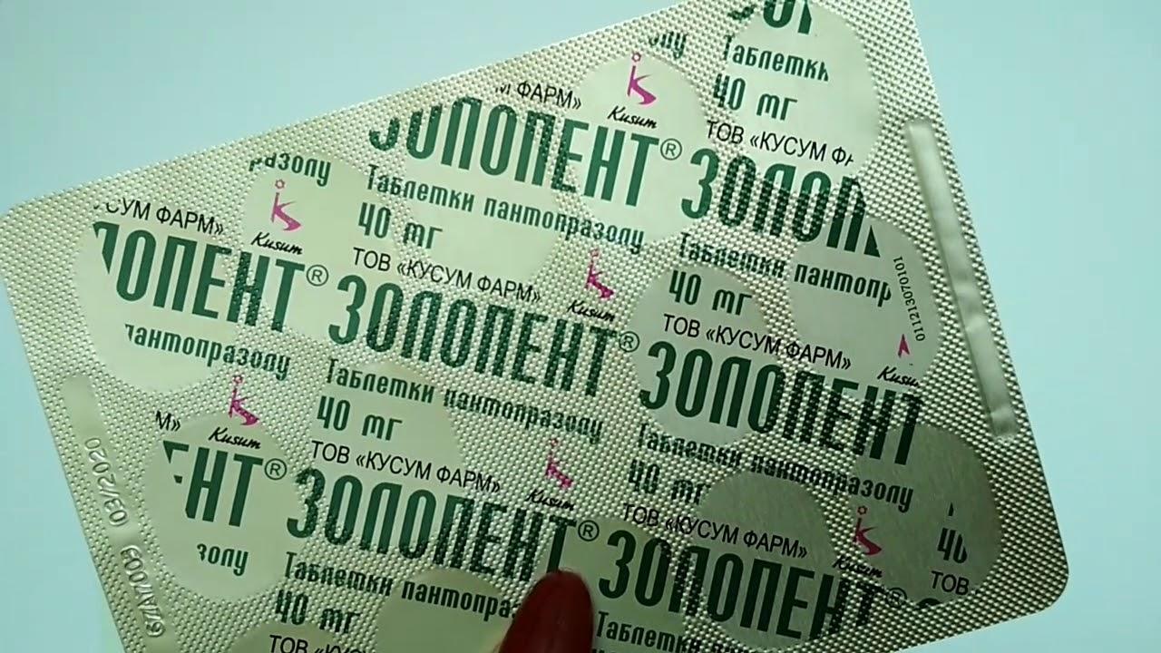 """""""золопент"""", 40 мг: инструкция по применению, состав, аналоги"""