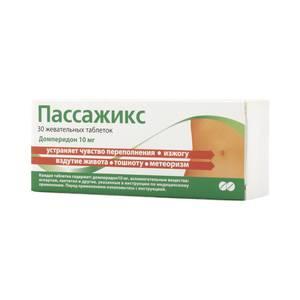 Забудьте о тошноте, рвоте и расстройстве: препарат пассажикс