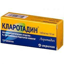 Кларотадин – инструкция по применению, цена, отзывы, таблетки, сироп