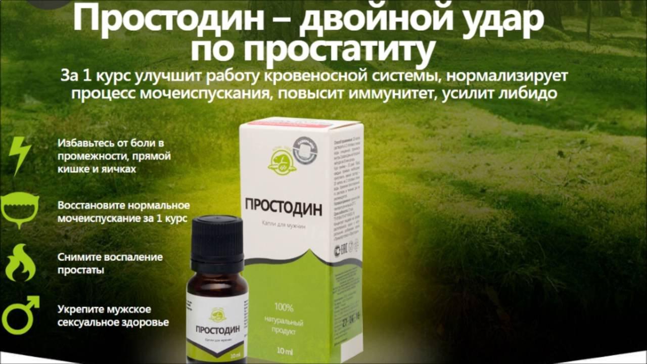 Новейшие лечение простатита лекарственным средством простатит и мочеиспускание