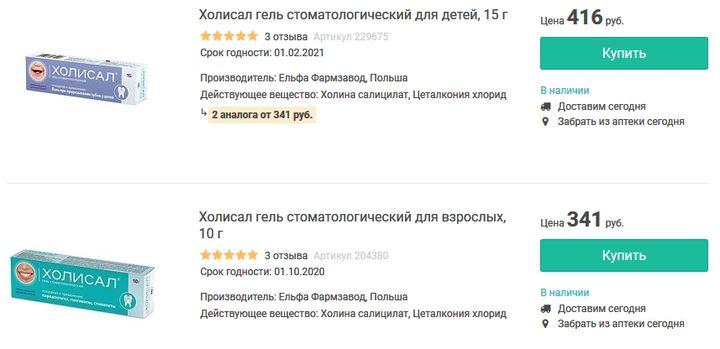 Холисал: инструкция по применению, аналоги и отзывы, цены в аптеках россии