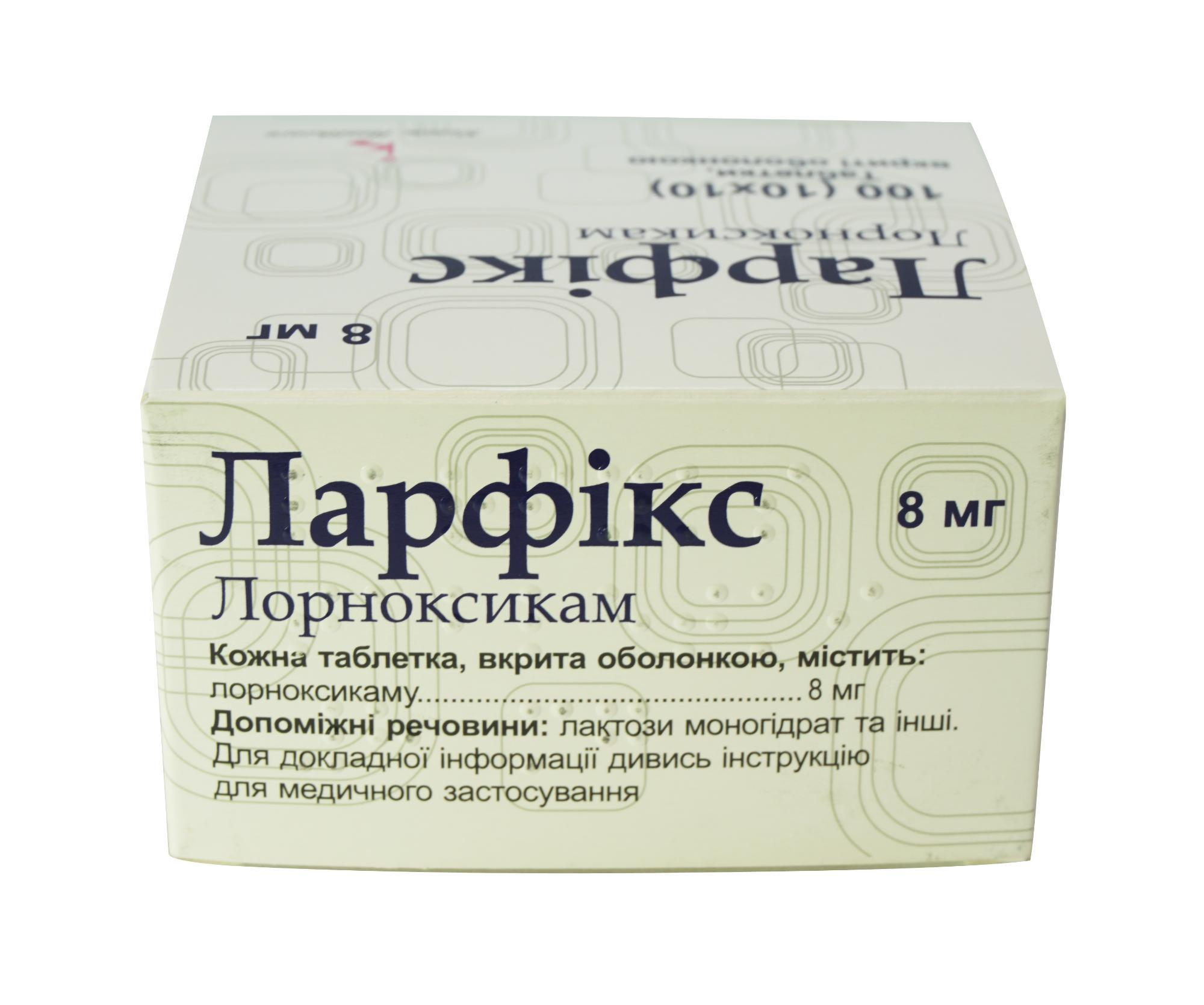 Нестероидный противовоспалительный препарат ларфикс