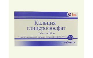 Кальция глицерофосфат: инструкция по применению, аналоги, цена, отзывы