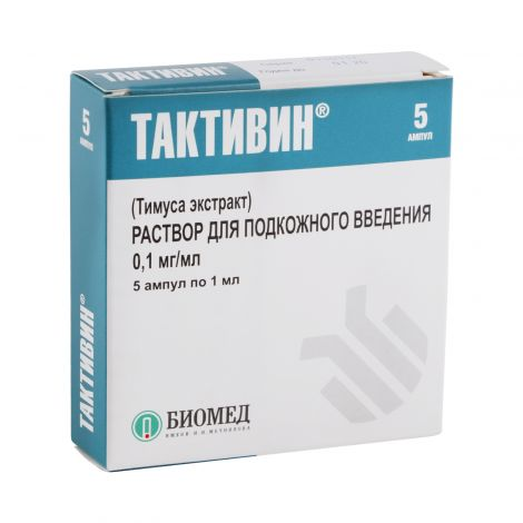 Тактивин