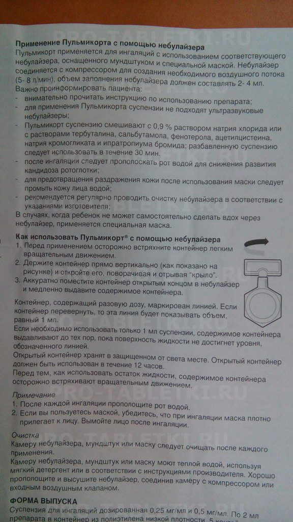 Пульмикорт: инструкция по применению, аналоги и отзывы, цены в аптеках россии