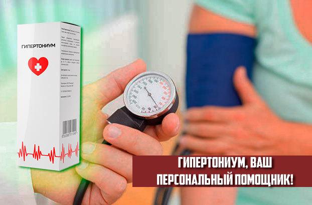 Гипериум — инструкция по применению, аналоги, мнение врачей и покупателей