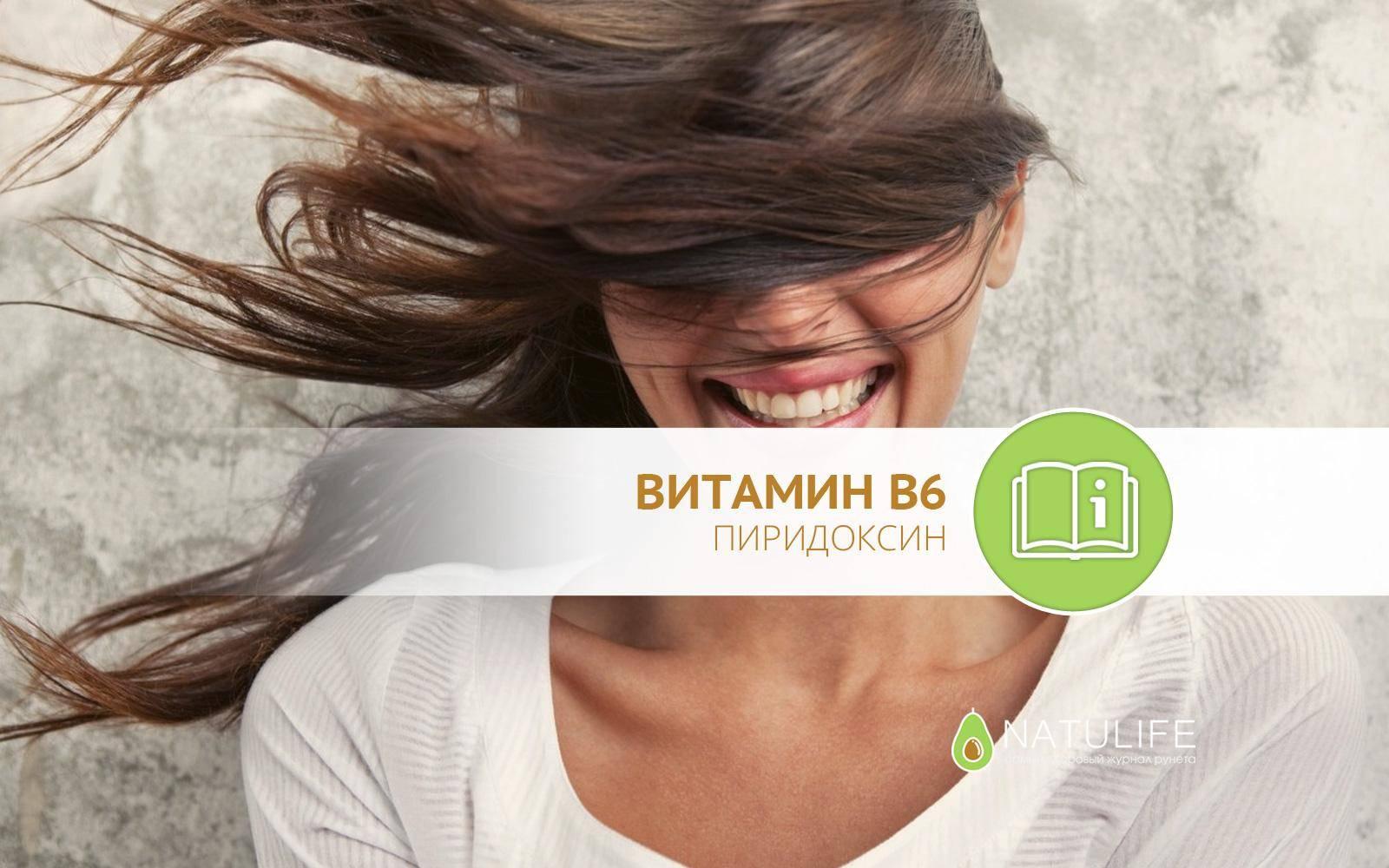 Применение витамина пиридоксин в ампулах для волос