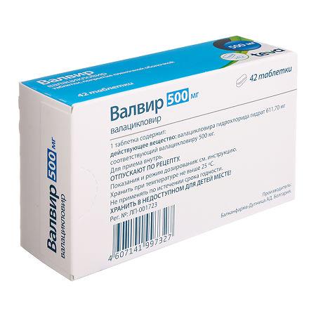 Валвир: аналогичные препараты и его отличительные свойства