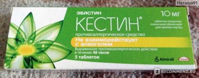 Кестин (эбастин)