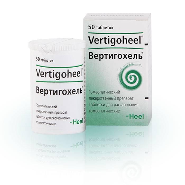 Вертигохель –препарат биорегуляционной медицины* при головокружении и укачивании в транспорте