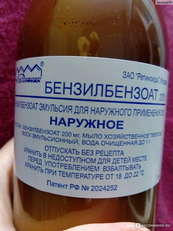 Бензилбензоат от демодекоза: полезные советы и применение