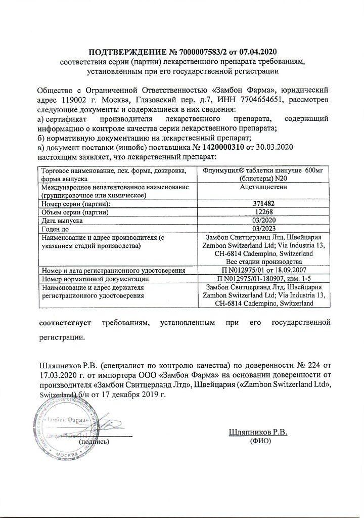 Раствор для ингаляций и таблетки (шипучие) 600 мг флуимуцил: инструкция, цены и отзывы