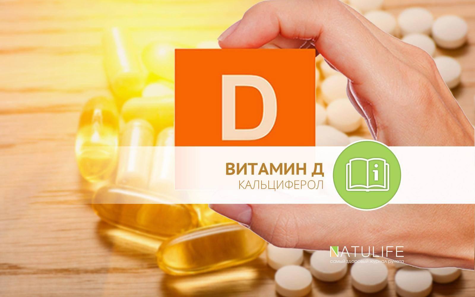 8 признаков и симптомов недостатка витамина d