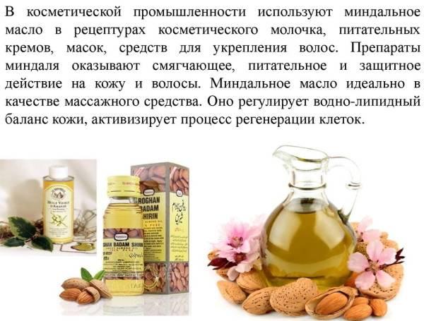 Польза и применение миндального масла в косметологии
