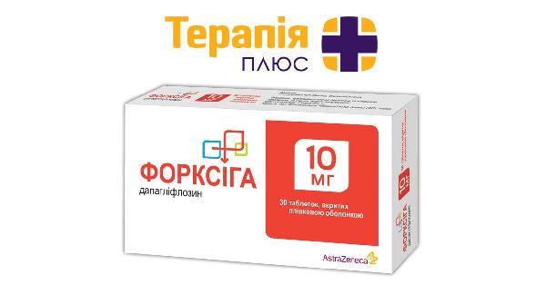 Форсига: инструкция по применению, аналоги и отзывы, цены в аптеках россии