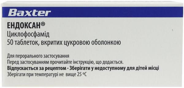 Эндоксан — инструкция по применению
