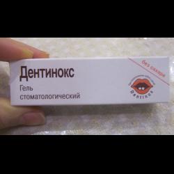 Дентинокс гель: состав, действие и побочные эффекты препарата