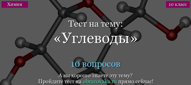 Тема 14: роль углеводов в жизнедеятельности человеческого организма