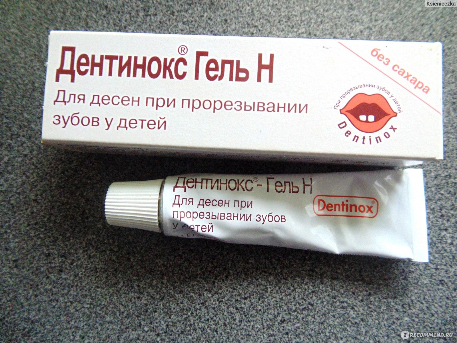 Отзывы о препарате дентинокс