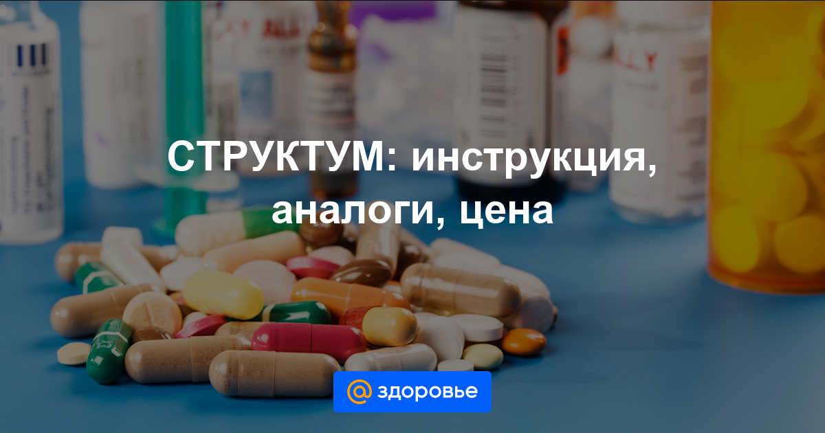 Таблетки 500 мг структум: инструкция, цена и отзывы