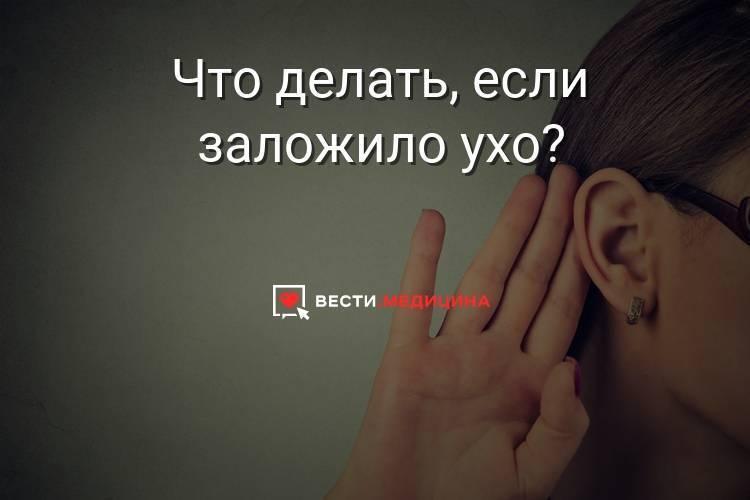 Что делать когда болит ухо срочно