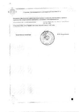 Ирифрин (глазные капли): инструкция по применению, аналоги и отзывы, цены в аптеках россии