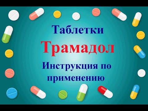 Трамадол — инструкция по применению, отзывы, аналоги и формы выпуска капсулы и таблетки 50 мг и 100 мг, уколы в ампулах для инъекций в растворе лекарственного препарата для лечения боли и обезболивания у взрослых, детей и при беременности