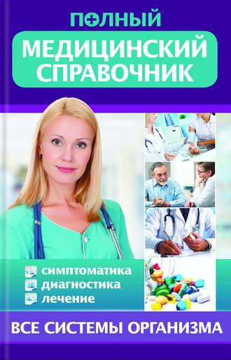 Ревматический артрит (ревматическая лихорадка)