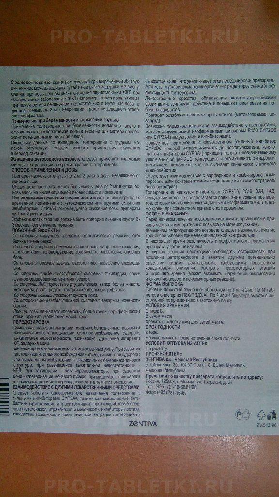 Таблетки «уротол»: аналоги российские и отзывы о них