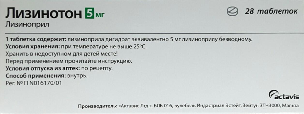 Лизиноприл (lisinopril). отзывы пациентов принимавших препарат, инструкция, аналоги, дозировка, цена