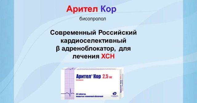 Инструкция по применению антигипертензивного препарата арител при высоком давлении и других патологиях