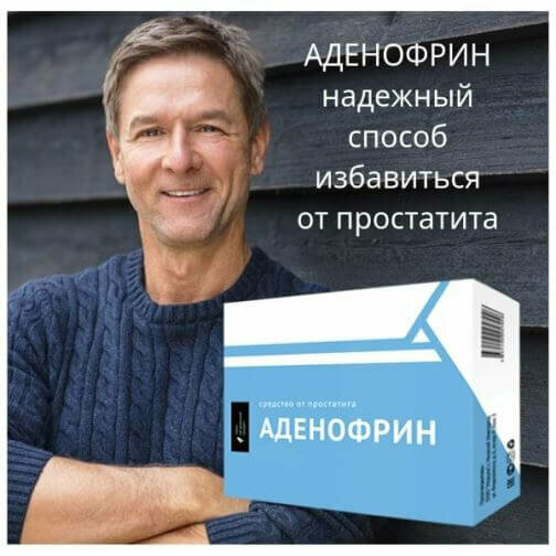 Аденофрин — натуральный препарат от простатита: где купить, отзывы врачей и пациентов