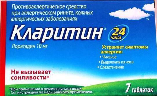 Кестин: инструкция по применению для взрослых и детей, аналоги препарата