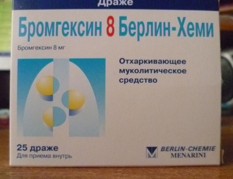 Бромгексин 8 берлин хеми: инструкция по применению при кашле