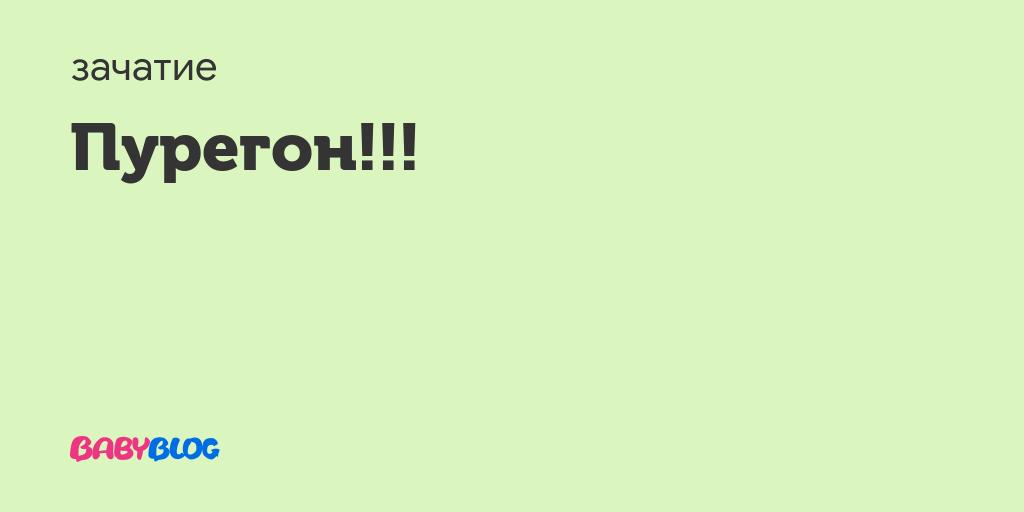 Пурегон – инструкция по применению, аналоги, отзывы, цена