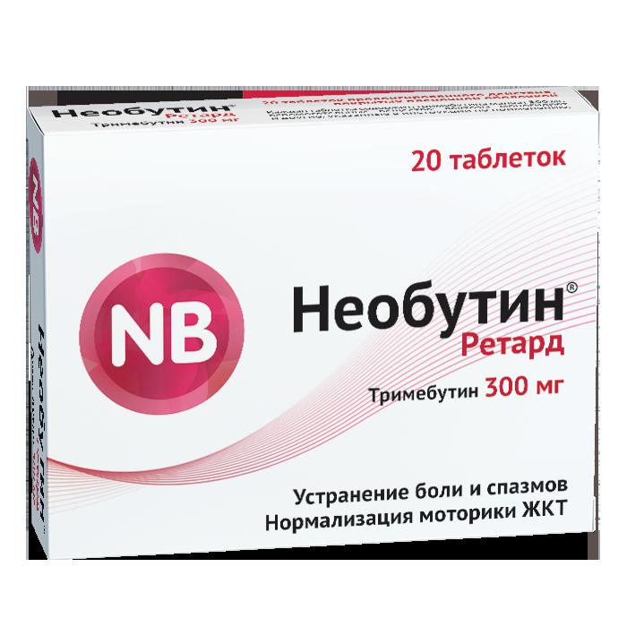 Тримебутин - отзывы о тримебутине - аналоги