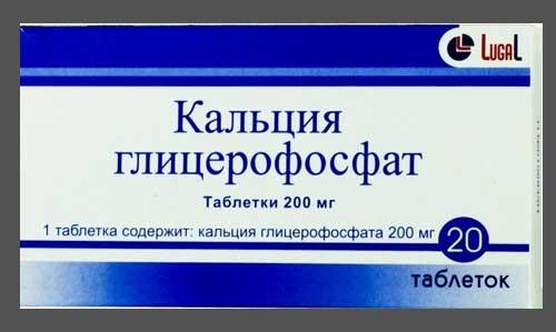 Глицерофосфат