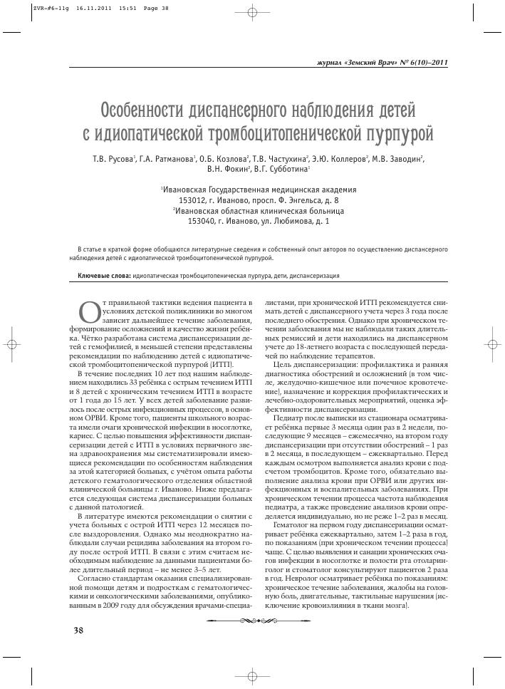 Болезнь верльгофа (идиопатическая тромбоцитопеническая пурпура)
