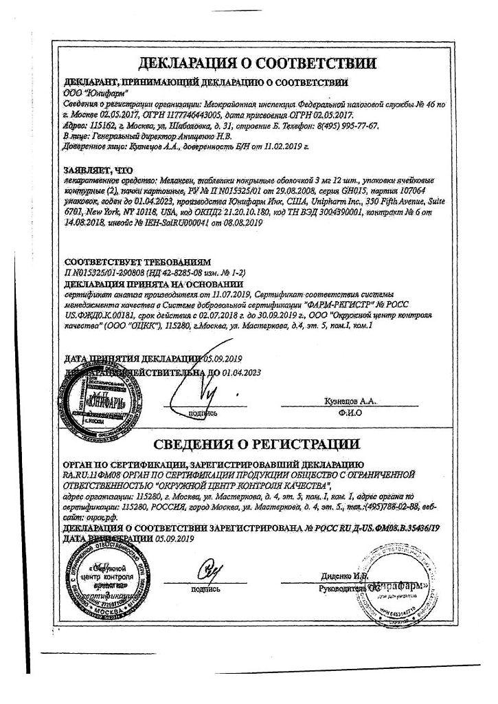 Мелаксен: инструкция по применению, аналоги и отзывы, цены в аптеках россии