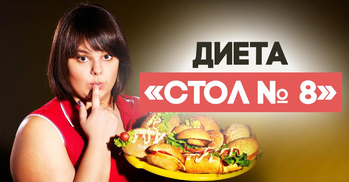 Диета №8 при ожирении с меню на неделю и рецептами