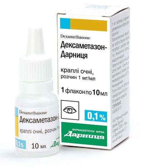 Аналоги препарата дексаметазон