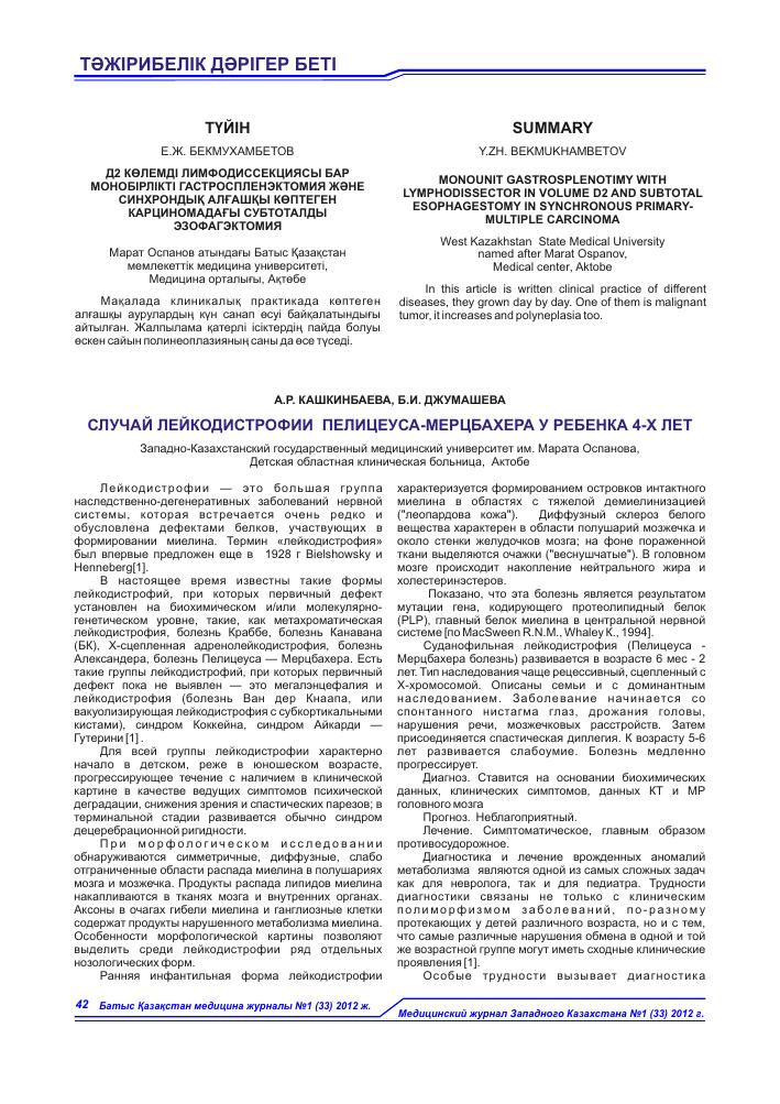 Федеральные клинические рекомендации по диагностике и лечению. х-сцепленной адренолейкодистрофии - pdf free download
