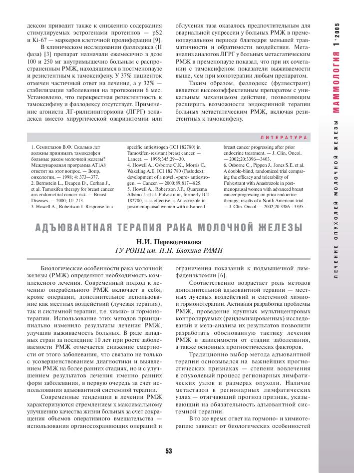 Герцептин побочные. герцептин инструкция по применению, противопоказания, побочные эффекты, отзывы. сроки и условия хранения.