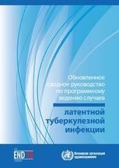 Классификация абдоминального туберкулеза