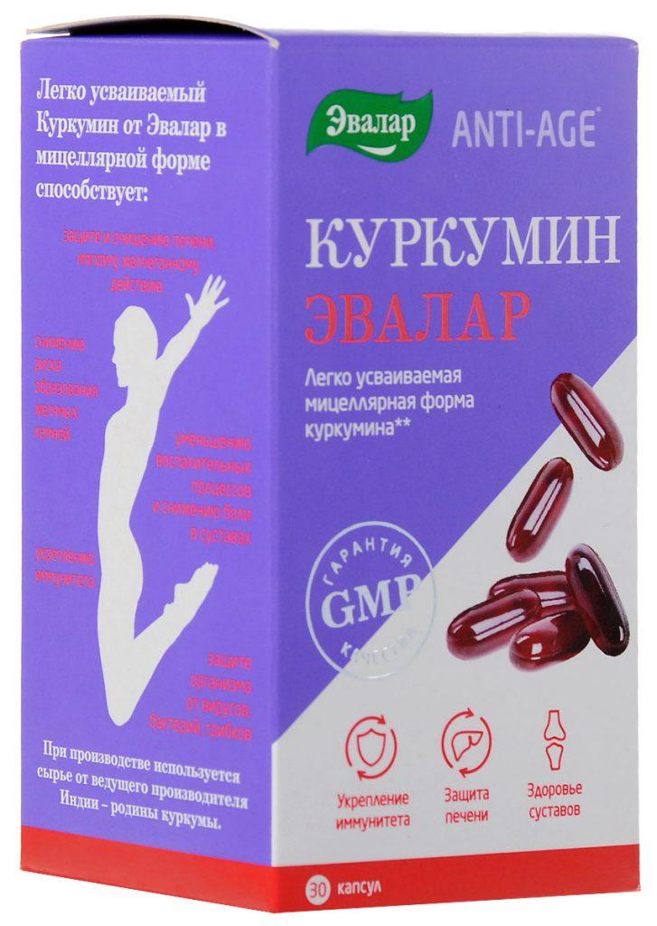 Куркумин эвалар: инструкция, состав, показания, действие, отзывы и цены