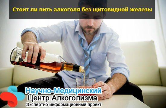 Стоит ли совмещать тирозол вместе с алкоголем?
