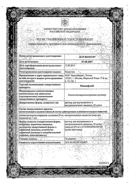 """""""мексифин"""": инструкция по применению, показания, форма выпуска, состав, аналоги, отзывы"""