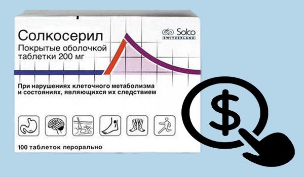 Солкосерил: инструкция по применению, аналоги и отзывы, цены в аптеках россии