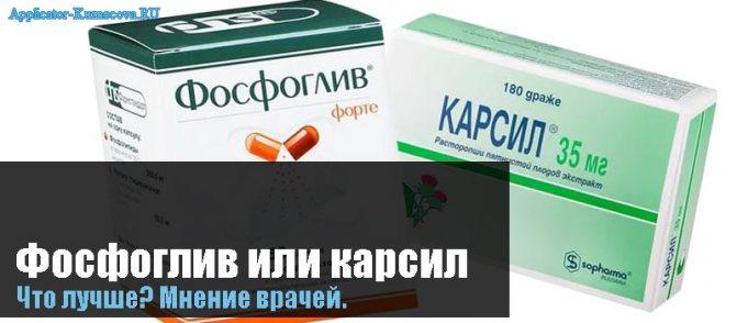 Препараты «фосфоглив» и «фосфоглив форте»: что лучше использовать для лечения печени?
